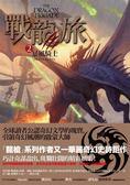 戰龍旅(2):暴風騎士