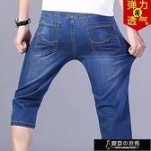 夏季薄款彈力牛仔短褲男寬鬆牛仔褲直筒五分馬褲商務潮流男士【全館免運】