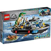 樂高積木 LEGO《 LT76942 》Jurassic World 侏儸紀世界系列 - Baryonyx Dinosaur Boat Escape
