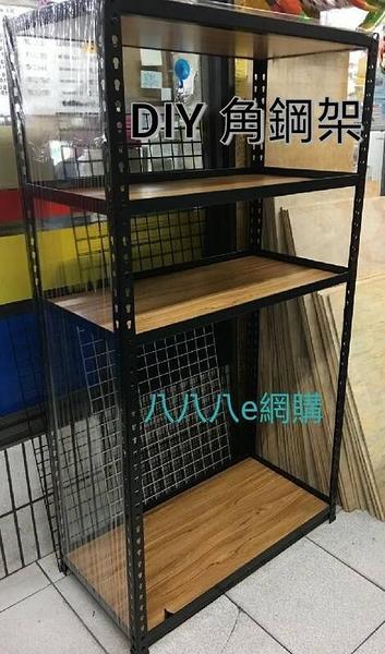 DIY 工作桌121*61cm*78cm角鋼架-一層~免螺絲角鋼 角鋼貨架 置物架 免螺絲角鋼架 【八八八】e網購