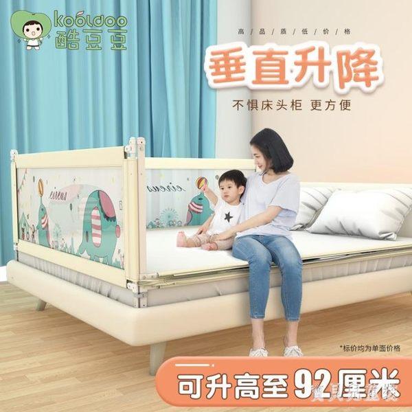 床護欄 嬰兒童寶寶床邊圍欄2米1.8大床欄桿防摔擋板通用床圍 AW11655『寶貝兒童裝』