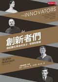 (二手書)創新者們:掀起數位革命的天才、怪傑和駭客