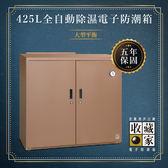 【收藏家】 425公升 HD-500M 大型平衡全自動除濕電子防潮箱 (居家/單眼專用/防潮盒) 尾牙 贈品