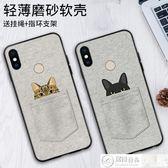 紅米note5手機殼小米mix2s硅膠保護套口袋貓咪可愛卡通磨砂女款萌 居優佳品