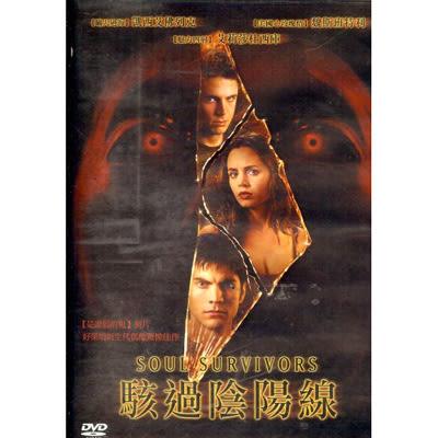 駭過陰陽線DVD