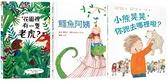 最受歡迎的晚安故事繪本套書(花園裡有一隻老虎?+鱷魚阿姨+小熊...【城邦讀書花園】