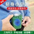 掛脖子風扇USB可充電便攜式手電筒掛腰風扇迷你小空調 快速出貨