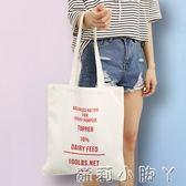帆布袋帆布包女包包文藝復古單肩包手提環保購物袋購物袋 蘿莉小腳ㄚ