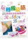 玩轉橡皮筋?35種創意彩虹編織技法