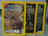 【書寶二手書T2/雜誌期刊_QDC】國家地理雜誌_2001/6~8月間_共3本合售_末代亞洲獅等
