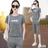 休閒運動套裝女夏2020新款韓版寬鬆洋氣時尚短袖跑步服印花兩件套 LR25989『麗人雅苑』