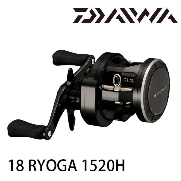漁拓釣具 DAIWA RYOGA 1520H (兩軸捲線器)