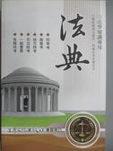 【書寶二手書T1/進修考試_MCV】法學知識專用法典_民106