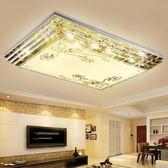 水晶客廳燈長方形 現代簡約大氣餐廳燈飾主臥室燈溫馨led吸頂燈具【星時代家居】