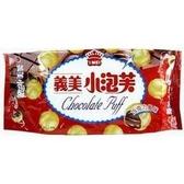 【合迷雅好物超級商城】《義美》小泡芙-巧克力口味12包/箱-超值暢銷價