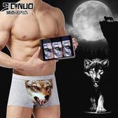 個性3D狼頭男士內褲平角褲張嘴狼頭性感誘惑大碼透氣3條裝短褲頭【618好康又一發】