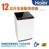 Haier XQ120-9108 12KG 全自動 直立式洗衣機