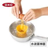 美國OXO 水波蛋神器 01011020