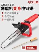 電鋸角磨機改裝電鏈鋸多功能萬用小型家用手持小型伐木鋸磨光機改電鋸部落