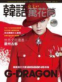 (二手書)韓語萬花筒(3):天團BIGBANG 首腦G-DRAGON與韓國同步流行革命、TEEN TO..
