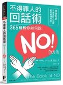 不得罪人的回話術:365種教你如何說NO的方法!學會拒絕,不當濫好人又能輕鬆贏得..