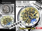 Wilon機械錶 全自動機械設計 中性賽車款 極致時尚 雙面鏤空 ☆匠子工坊☆【UK0144】 Q
