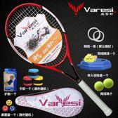 Varesi/威雷斯碳素網球拍學生初學男女用 單人訓練wqp【PINKQ】