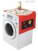 滾筒洗衣機蓋巾床頭櫃冰箱蓋布單開雙開門冰箱罩微波爐遮蓋防塵布青山市集