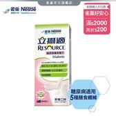 【雀巢 Nestle】立攝適 糖尿病適用配方-草莓 24瓶/237ml (箱)
