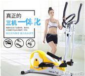 橢圓機 橢圓機家用健身室內磁控靜音踏步橢圓儀商用迷你太空漫步機igo 瑪麗蘇