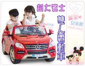 麗嬰兒童玩具館~正統超大賓士-雙人電動車.雙驅雙座椅.雙安全帶.三檔變速.可遙控