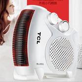 暖風機 TCL取暖器電暖風機小太陽電暖氣家用節能迷你小型浴室熱風電暖器 igo 二度3C