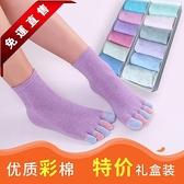 五指襪女純棉春季中長筒襪子韓版禮盒全棉可愛防臭腳趾襪分腳趾 芊惠衣屋