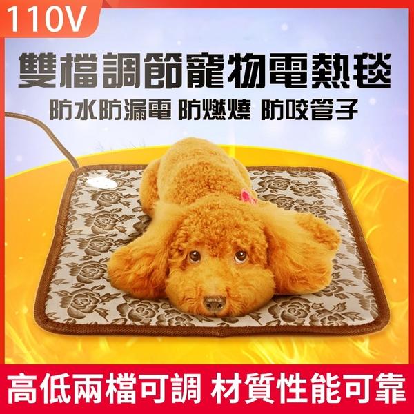 寵物電熱毯 110V 防水防咬耐磨可調溫恒溫美規歐規狗墊貓咪狗狗保暖墊加熱墊加熱恒溫小型通用取