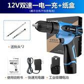 電鑽龍韻12V鋰電鑽充電式手鑽小手槍鑽電鑽多功能家用電動螺絲刀電轉 YTL皇者榮耀