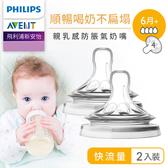 Philips AVENT飛利浦新安怡 親乳感防脹氣奶嘴雙入裝-快流量(6M+ 四孔四號嘴) SCF654-23