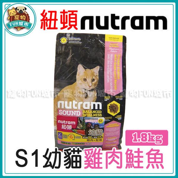 *~寵物FUN城市~*紐頓nutram- S1幼貓 雞肉鮭魚貓飼料【1.8kg】貓糧 適合妊娠和哺乳期母貓