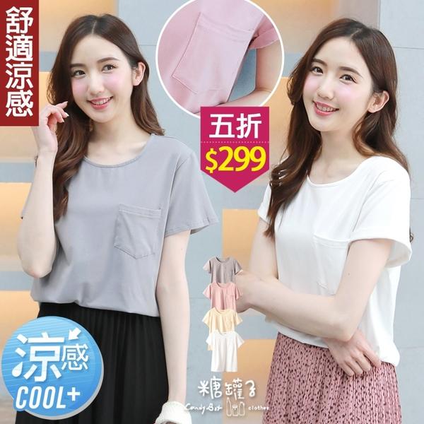 【五折價$299】糖罐子前單口袋圓領純色上衣→預購【E58570】