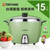 【南紡購物中心】【TATUNG大同】15人份不鏽鋼電鍋-綠色 TAC-15L-DG