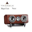 【竹北勝豐群音響】Triangle Magellan Voce 麥哲倫  中置喇叭 (Grand concert / Noxa / Gamma)