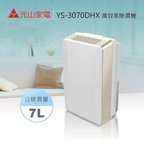 ↘ 限時優惠價 元山 高效率除濕機 YS-3070DHX 7公升大容量 乾衣防霉 空氣淨化 原廠保固一年