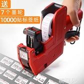 噴碼機 打價機打碼器標價機價格標簽打印機手動超市打碼機編號數字小型打價器 MKS韓菲兒