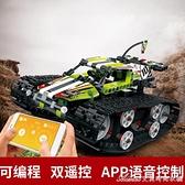 拼裝玩具積木玩具遙控編程履帶賽車入門拼裝電動兼容樂高機器人男孩 快速出貨