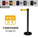 【開店用品】(黃帶)黑色烤漆伸縮圍欄 TC-200T-PC 欄柱 紅龍柱 排隊隊伍 動線規劃 展示圍欄
