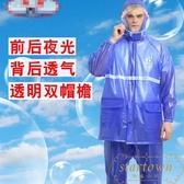 成人騎行雨衣褲套裝塑料透明分體全身外套【繁星小鎮】