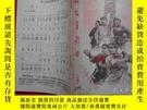 二手書博民逛書店解放軍歌曲罕見1966年第8期Y155211 出版1966