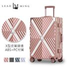 Leadming X方程式 多色 TSA海關鎖 鋁框 拉桿箱 旅行箱 29吋 行李箱