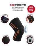 運動護膝蓋薄款健身保暖籃球跑步護具【奇趣小屋】