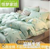 被套單件純棉160X210cm學生宿舍單人1.5米被罩全棉冬季 品味生活