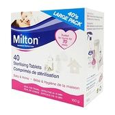Milton米爾頓 - 嬰幼兒專用消毒錠(大錠) 40入/盒